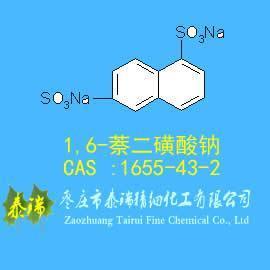 泰瑞化工供应企业级1,6-**二磺酸钠
