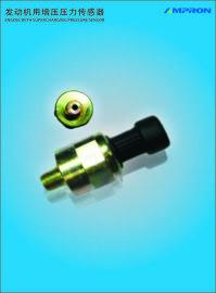 发动机机用增压压力传感器供应