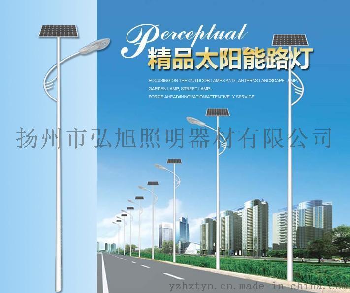 揚州弘旭照明公司專業生產7米30W.LED太陽能路燈