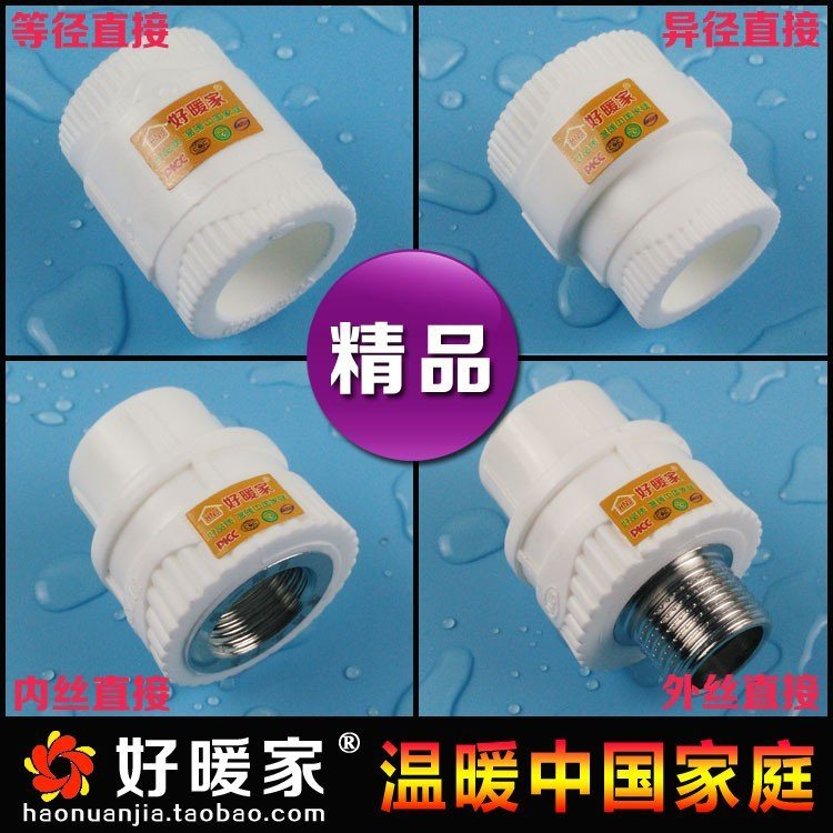 厂家  大小额批发 PPR等径 异径 内丝 外丝直接 管材管件地暖配件