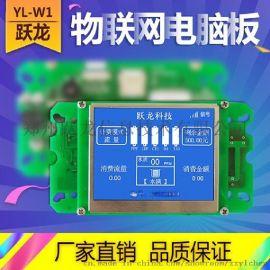 郑州跃龙净水器联网控制板 液晶显示屏电路板定制开发 免费云平台