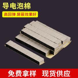 定制 导电泡棉 环保导电海棉 背胶导电泡棉屏蔽材料