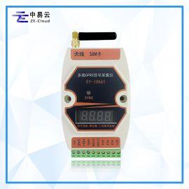 中易云 EY-IO861多路GPRS模拟量信号采集仪 数据记录仪
