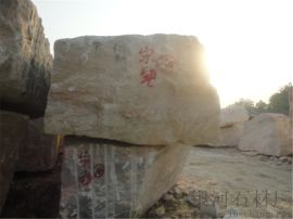 长期供应 彩霞红荒料 石头 原料石  雕刻石之选