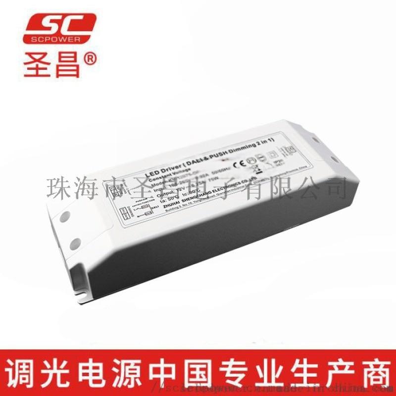 圣昌DALI &Push-Dim调光电源 75W 12V 24V恒压灯条灯带LED调光驱动