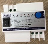 自动重合闸漏电保护器/庞盛+PSD10+3A/6A/10A自动重合闸开关