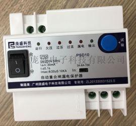 自動重合閘漏電保護器/龐盛+PSD10+3A/6A/10A自動重合閘開關