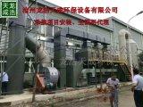 熱銷噴漆房 UV光氧催化廢氣處理環保設備