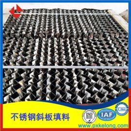 三相分离器填料用250Y孔板波纹规整填料聚结板填料