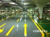 贵阳环氧树脂地板施工贵州环氧树脂地板施工