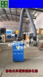 厂家直销焊锡净化器吸烟机移动式焊接烟尘净化器