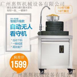 惠辉304不锈钢商用石磨豆浆机 商用豆浆机供应