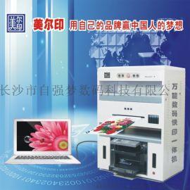 广告门店无边框打印宣传单用的小型画册数码印刷机