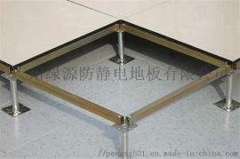 广东绿源防静电地板江门防静电地板绿源防静电地板
