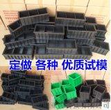 西安100X100X100混凝土試模哪余有賣