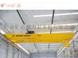 四川巴中歐式雙樑航車行吊銷售20噸航車行吊