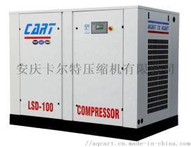 卡尔特高效节能L系列螺杆空压机