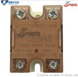 JJ捷捷60A  固态继电器 JSSR60