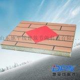 外墙装饰一体化板丨外墙保温装饰一体化材料