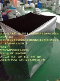 江浙滬廠家直銷免費索樣進出口集裝箱貨櫃運輸專用鋁箔氣泡隔熱保溫保鮮防溼託盤罩