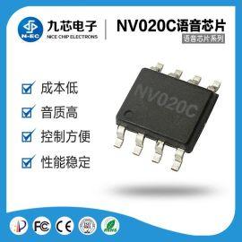 九芯品牌NVC语音芯片语音IC语音导航功能