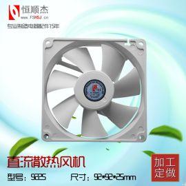电脑机箱直流散热风扇 DC12V 9225饮水机风扇 酒柜风机 静音 白色