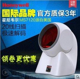 Honeywell霍尼韋爾標籤掃描槍MS7120鐳射掃描平臺條碼超市收銀器掃碼槍