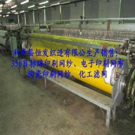 150T电子印刷网布、380目聚酯印刷网纱、150T-31Y印刷网纱、150T-34Y高张力印刷网纱