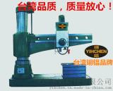 台湾翊锠品牌 YC-Z3080×25 油压式旋臂钻床