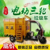 简易三轮电动垃圾车半封闭三轮电动车三轮电动挂桶式自卸车