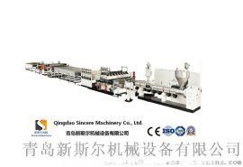PC阳光板生产设备,PC阳光板生产线,阳光板挤出设备