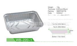 伟箔一次性铝箔餐盒 方形锡纸盒