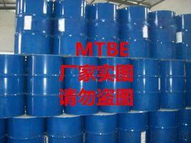 山东MTBE厂家直销现货供应全国配送