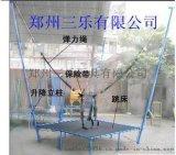 河南兒童遊樂鋼架笨豬跳牀真的是中華好設備