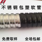 廠家直銷電廠用穿線不鏽鋼包塑金屬軟管