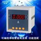 廠家直銷數顯電流表 MB194I-2K1單相交流數顯電流表