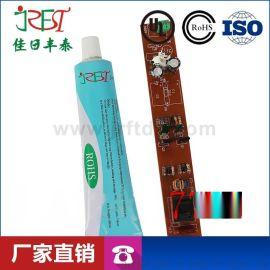 可固化粘接LED导热胶 导热硅胶 散热硅胶 固定胶 绝缘防水胶