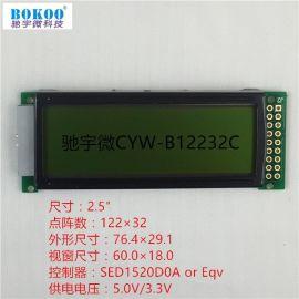 12232lcd液晶屏显示lcd模组  图形点阵模块 液晶显示屏