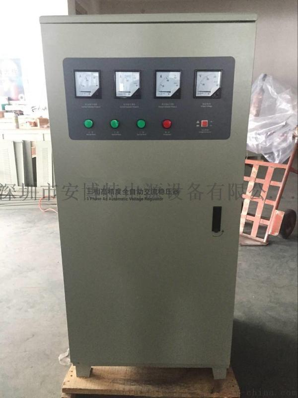 TNS-30KVA三相高精度补偿式交流稳压器 30KW稳压电源 自动稳压器