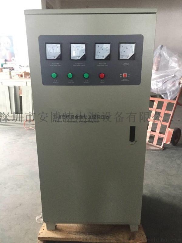 TNS-30KVA三相高精度補償式交流穩壓器 30KW穩壓電源 自動穩壓器