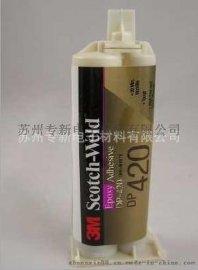 销售3M DP420黑色/灰色环氧树脂AB胶