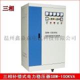 廠家直銷SBW-100KW大功率穩壓器