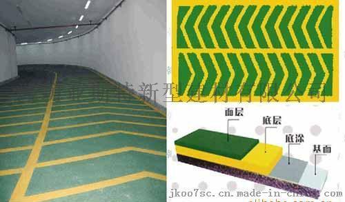 潍坊峡山 无震荡止滑车道 小区地下车库坡道处理