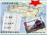 武汉汉新欧国际铁路运输
