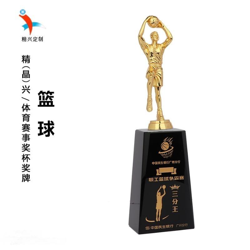 篮球比赛小金人奖杯 水晶合金纪念奖杯 厂家刻字订制
