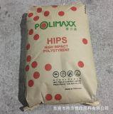 高抗衝HIPS 泰國石化 HI650 家用電器 專用苯乙烯膠料