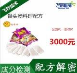 杭州骨頭湯調料成分分析 骨頭湯配方分析