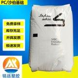 耐高温 聚苯硫酰 PPS/沙伯基础(原GE)/OF-1006 30%玻纤增强