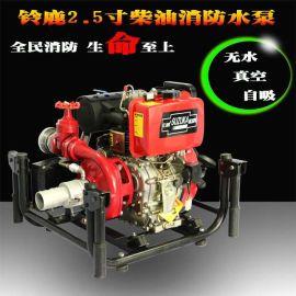 2.5寸手抬柴油机动消防泵型号齐全