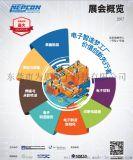 NEPCON第二十三届华南国际电子生产设备暨微电子工业展,为思在这里等您!
